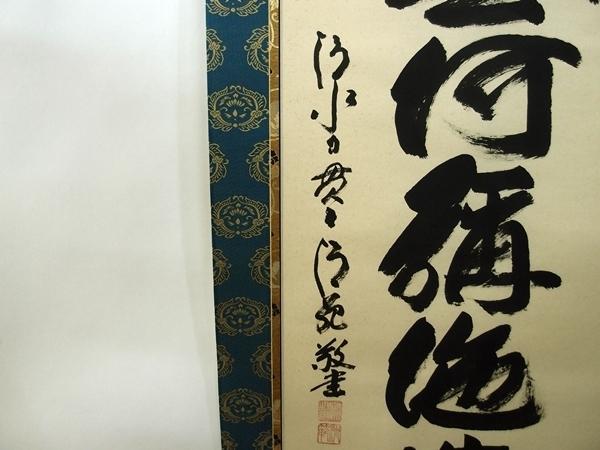 森清範★京都 清水寺 管主-2.jpg